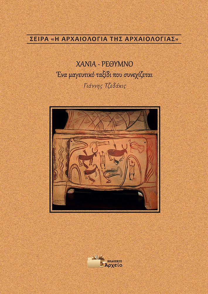 Γιάννης Τζεδάκις, «Χανιά – Ρέθυμνο. Ένα μαγευτικό ταξίδι που συνεχίζεται». Το εξώφυλλο της έκδοσης.