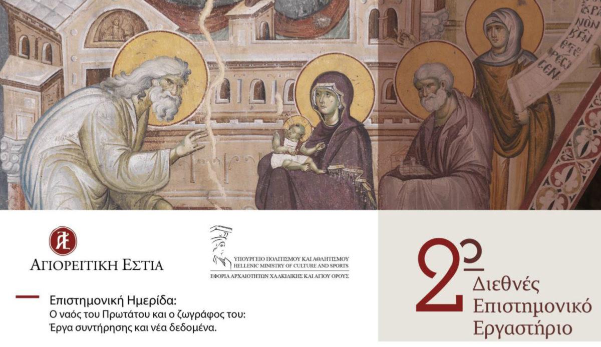 Από την αφίσα της ημερίδας «Ο ναός του Πρωτάτου και ο ζωγράφος του: Έργα συντήρησης και νέα δεδομένα».