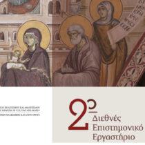 Νέα στοιχεία για την ταυτότητα των ζωγράφων του ναού του Πρωτάτου