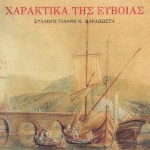 Χαρακτικά της Εύβοιας. Συλλογή Γιάννη Κ. Καράκωστα