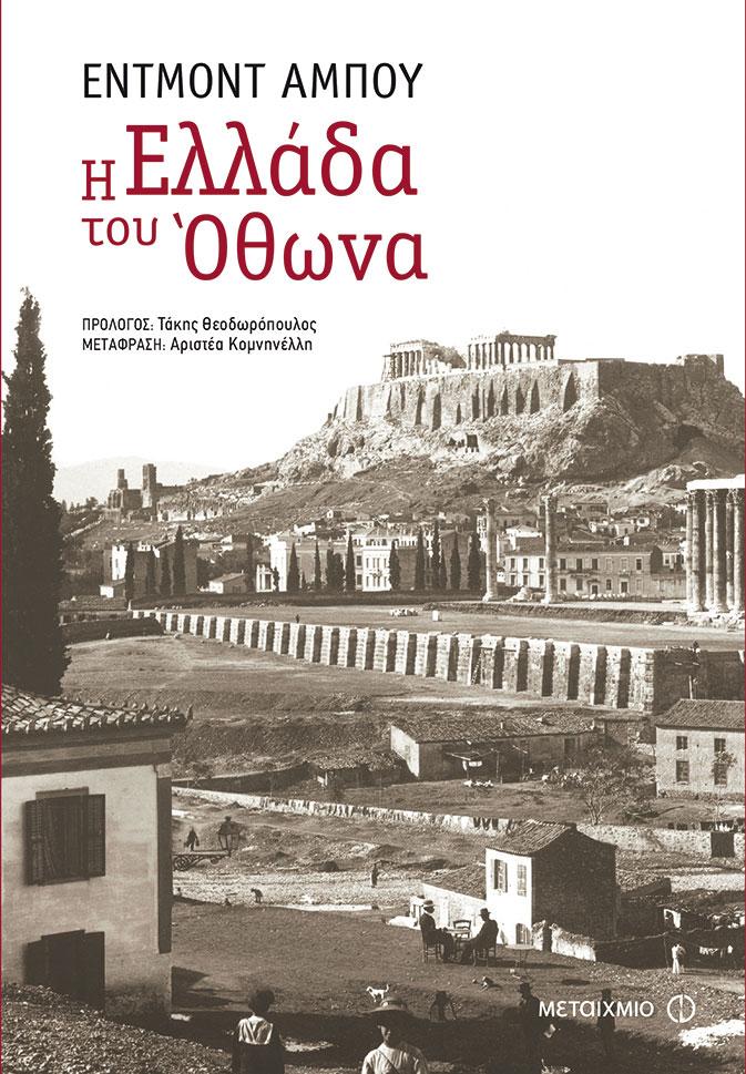 Εντμόντ Αμπού, «Η Ελλάδα του Όθωνα». Το εξώφυλλο της έκδοσης.