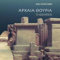 Αρχαία Θουρία – Το Ασκληπιείο
