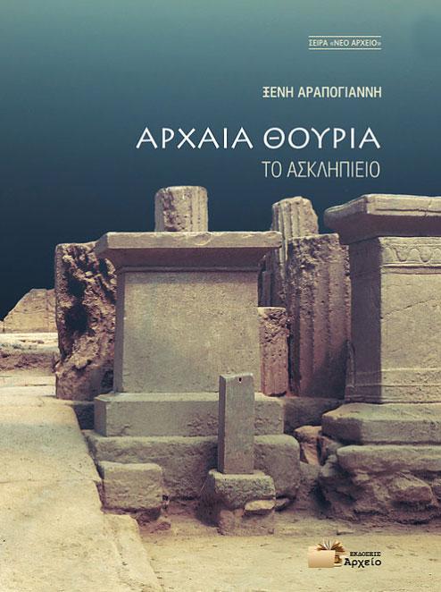Ξένη Αραπογιάννη, «Αρχαία Θουρία - Το Ασκληπιείο». Το εξώφυλλο της έκδοσης.
