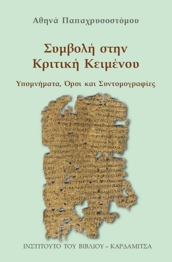 Αθηνά Παπαχρυσοστόμου, «Συμβολή στην κριτική κειμένου. Υπομνήματα, όροι και συντομογραφίες». Το εξώφυλλο της έκδοσης.
