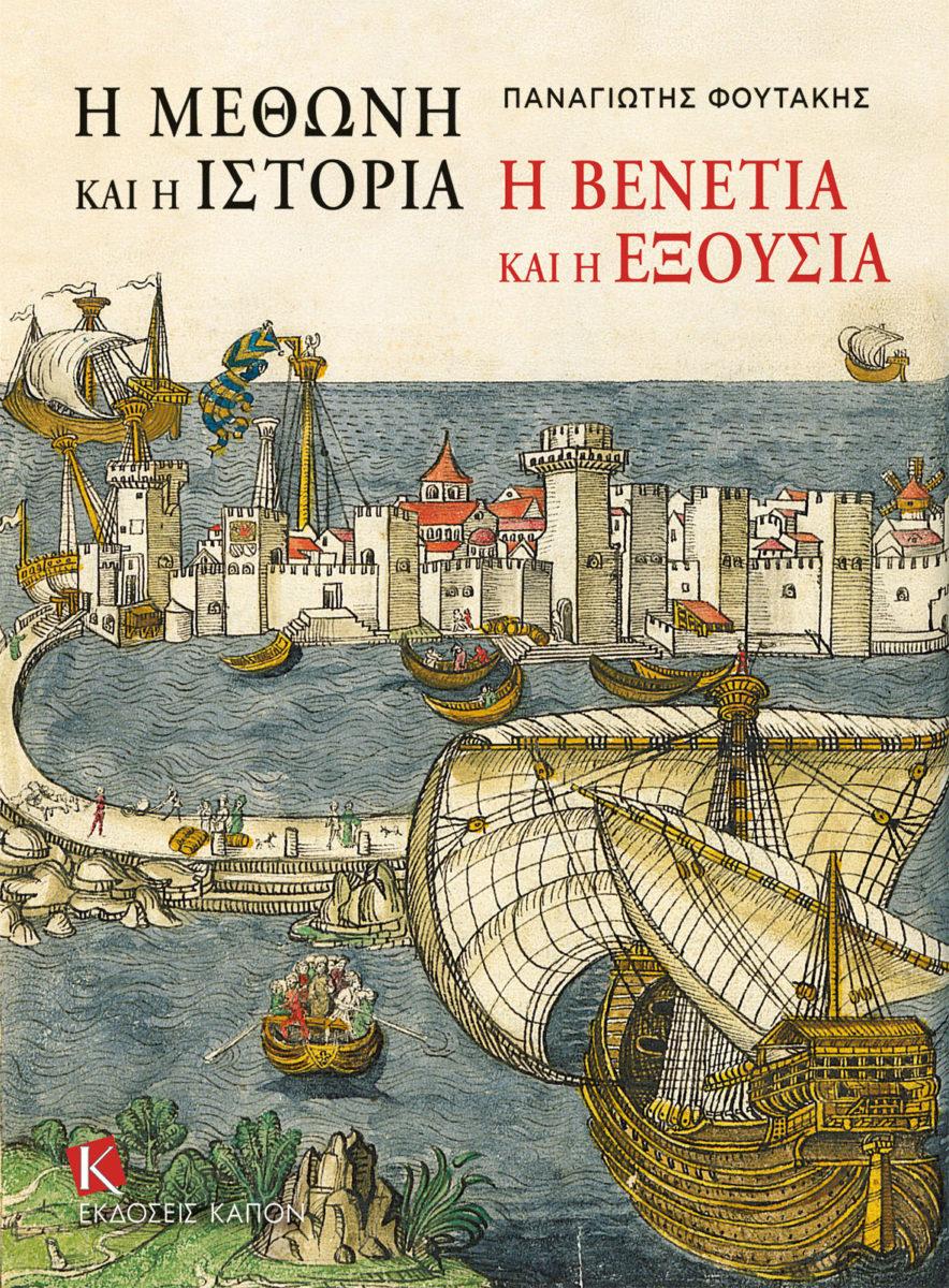 Παναγιώτης Φουτάκης, «Η Μεθώνη και η Ιστορία. Η Βενετία και η Εξουσία». Το εξώφυλλο της έκδοσης.