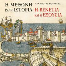 Η ιστορία του Κάστρου της Μεθώνης έγινε βιβλίο