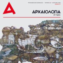 Το τεύχος 123 της «Αρχαιολογίας» είναι online