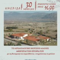 Το Αρχαιολογικό Μουσείο Αιανής αφηγείται την ιστορία του
