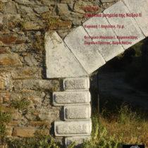 Αγροτικά μνημεία της Νάξου