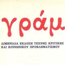 Τo περιοδικό «Γράμματα και τέχνες» ψηφιοποιείται