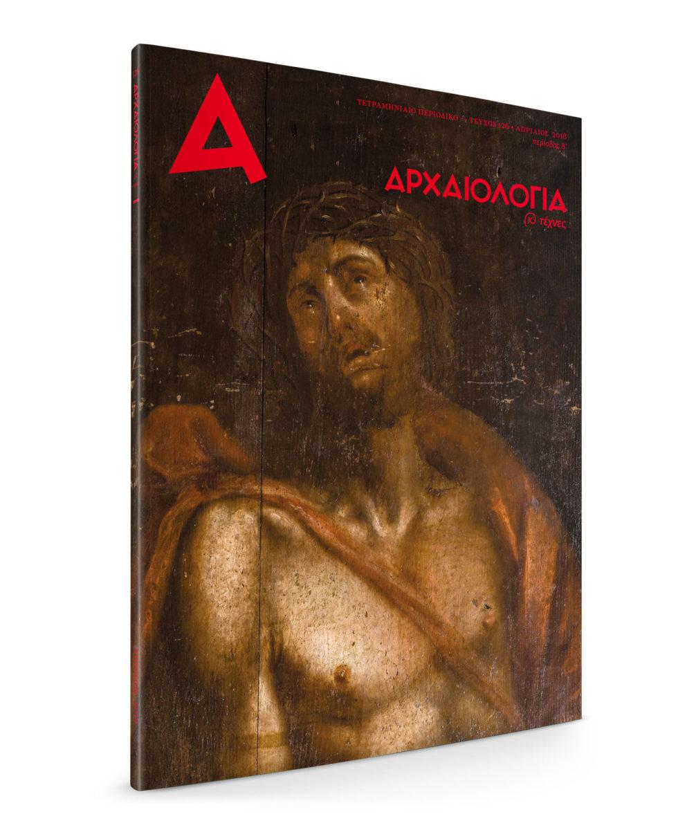 «Αρχαιολογία και Τέχνες»: Τεύχος 126