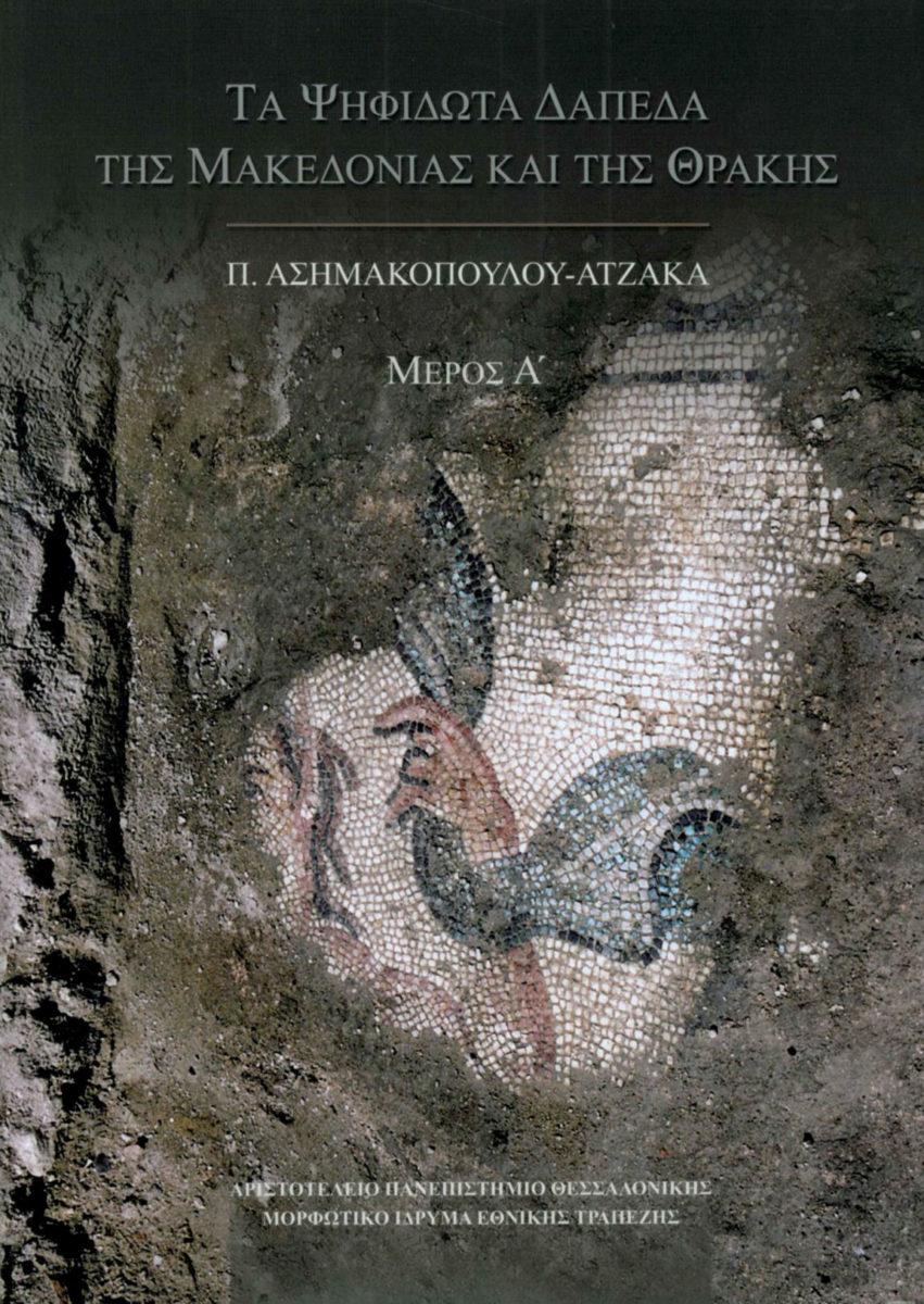 Παναγιώτα Ασημακοπούλου-Ατζακά,«Τα ψηφιδωτά δάπεδα της Μακεδονίας και της Θράκης». Το εξώφυλλο της έκδοσης.
