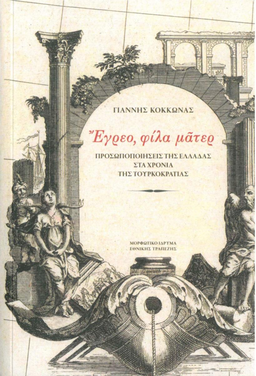Γιάννης Κόκκωνας,«Έγρεο, φίλα μάτερ. Προσωποποιήσεις της Ελλάδας στα χρόνια της Τουρκοκρατίας».