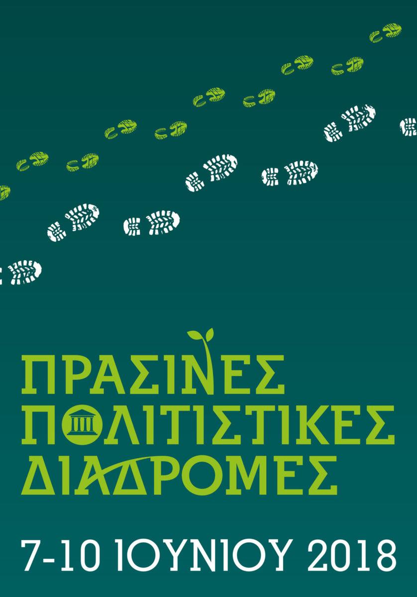 Από την αφίσα της δράσης.