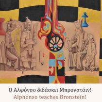 «Ο Αλφόνσο διδάσκει Μπρονστάιν!» στο Μουσείο Βυζαντινού Πολιτισμού