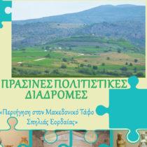 Περιήγηση στον Μακεδονικό Τάφο Σπηλιάς Εορδαίας