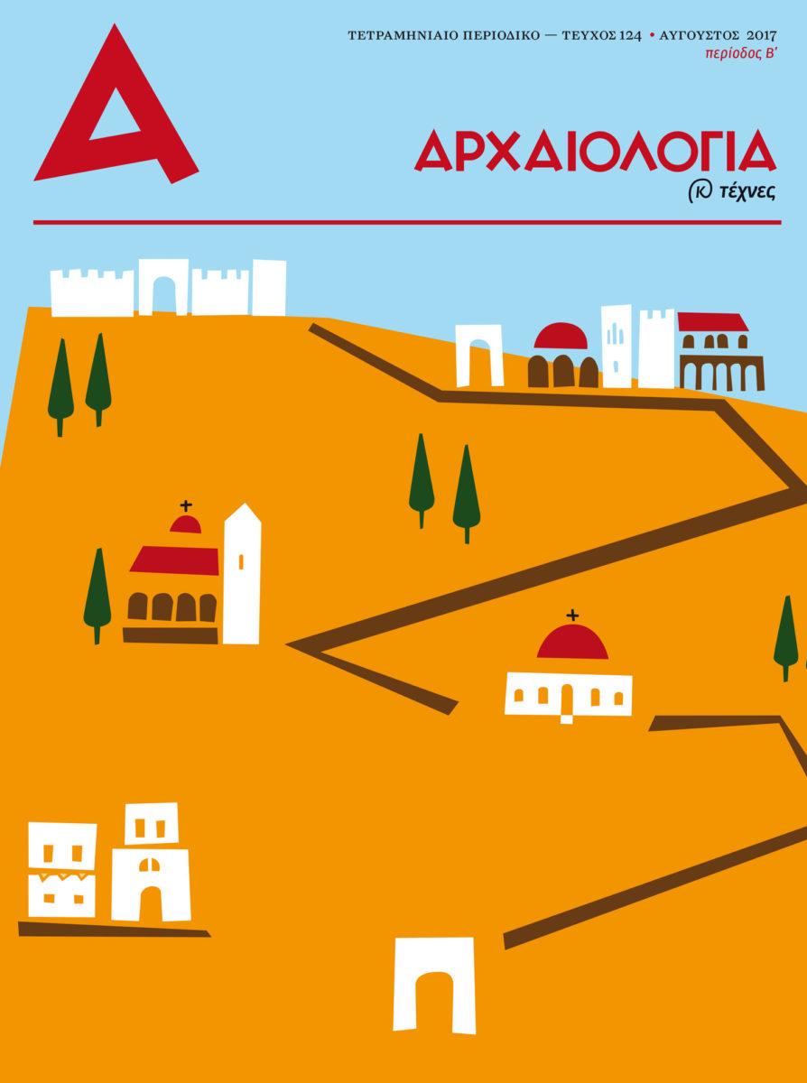 Το τεύχος 124 της «Αρχαιολογίας» είναι online