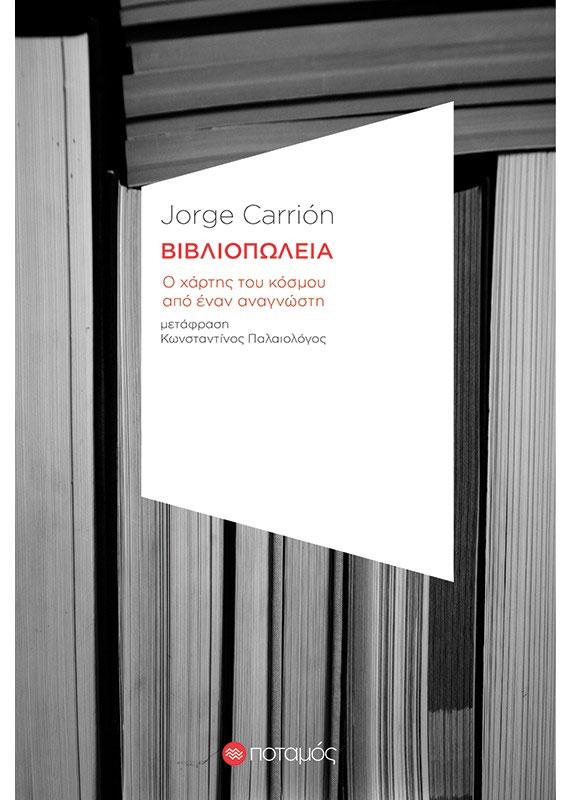 Jorge Carrión, «Βιβλιοπωλεία. Ο Χάρτης του Κόσμου από έναν Αναγνώστη». Το εξώφυλλο της έκδοσης.