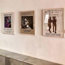 Η Δημοτική Πινακοθήκη Λάρισας μέσα από τις αφίσες της