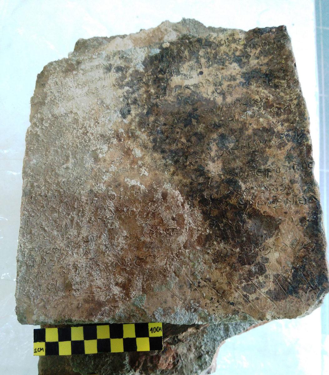 Η πήλινη πλάκα που βρέθηκε σε θέση παρακείμενη του ιερού της Ολυμπίας (φωτ.: ΥΠΠΟΑ).