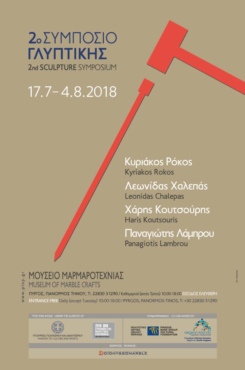 Η αφίσα του 2ου Συμποσίου Γλυπτικής.