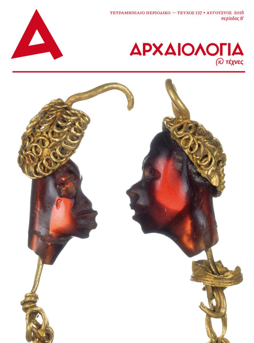 Το τεύχος 127 της «Αρχαιολογίας» είναι online