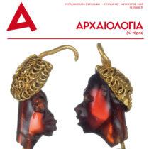 «Αρχαιολογία και Τέχνες»: Τεύχος 127