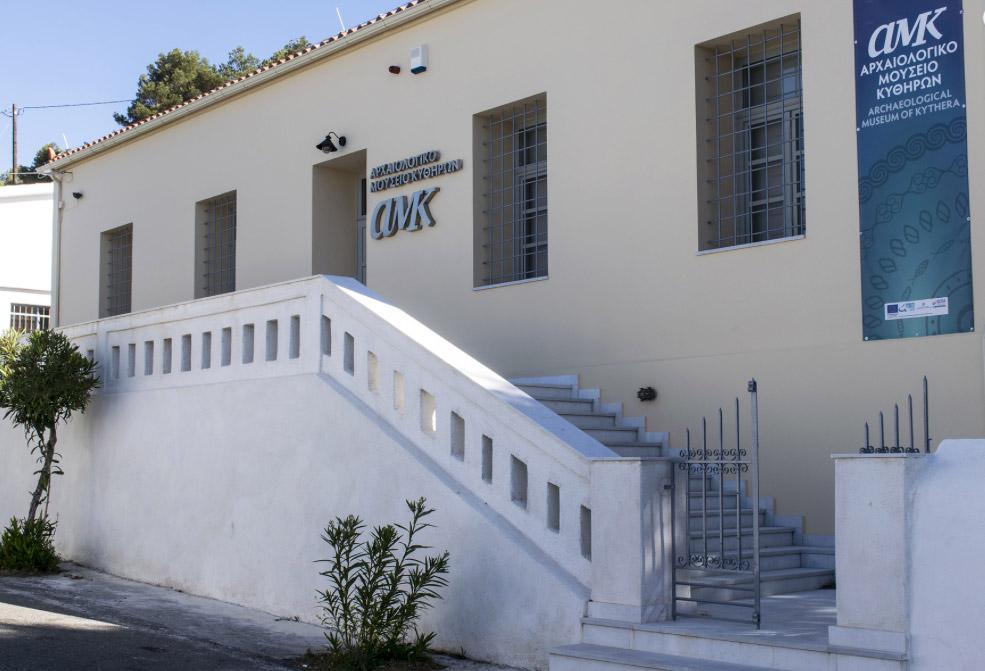Το Αρχαιολογικό Μουσείο Κυθήρων (φωτ.: ΥΠΠΟΑ).