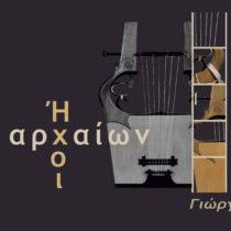 «Ήχοι Αρχαίων» στο Αρχαιολογικό Μουσείο Νικόπολης