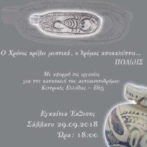 Τα ευρήματα από τις ανασκαφές στον Ε65