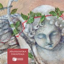 Τα αρχαιολογικά παραμύθια της Εύης Παπαδοπούλου