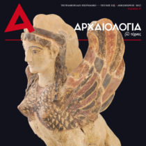 Το τεύχος 125 της «Αρχαιολογίας» είναι online
