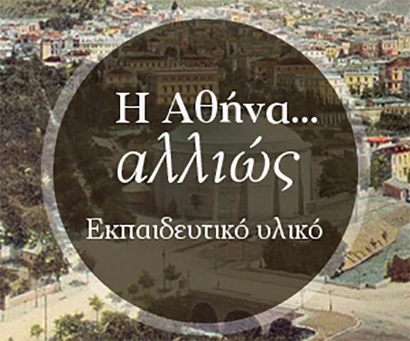Η αρχαιολόγος Λίλα Πατσιάδου προτείνει πέντε διαφορετικές θεματικές περιηγήσεις, που καλύπτουν το ιστορικό κέντρο της Αθήνας.