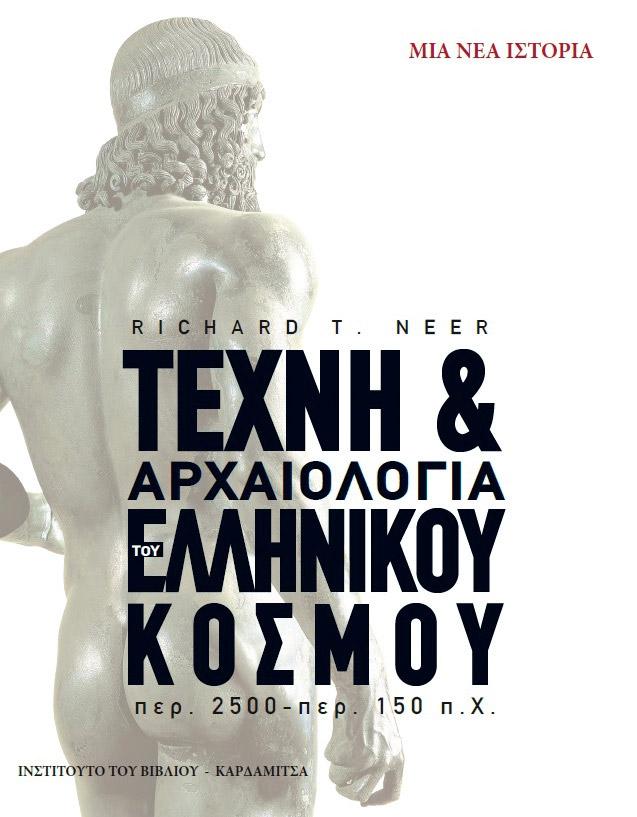 Τέχνη και αρχαιολογία του Ελληνικού κόσμου