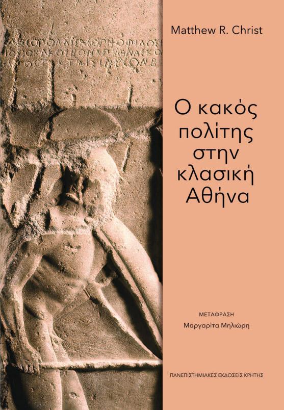 Matthew R. Christ,«Ο κακός πολίτης στην κλασική Αθήνα». Το εξώφυλλο της έκδοσης.