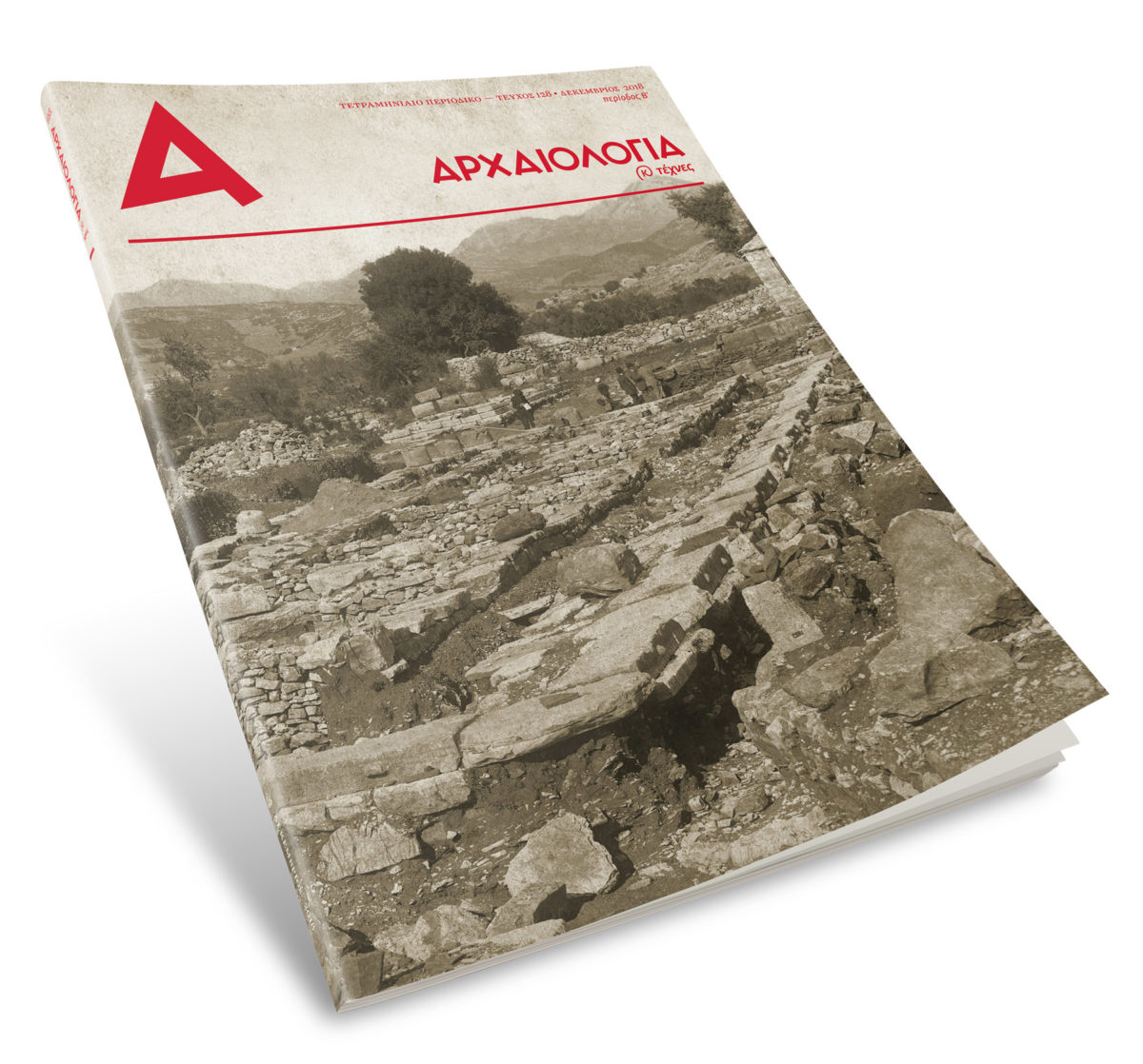 «Αρχαιολογία και Τέχνες», το εξώφυλλο του τεύχους 128.