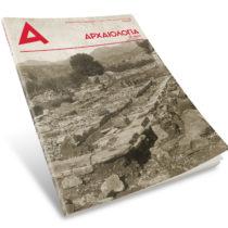 «Αρχαιολογία και Τέχνες»: Τεύχος 128