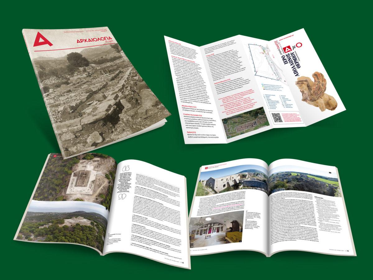 Το τεύχος 128 περιλαμβάνει αποσπώμενο Μικρό Οδηγό για το Ιερό του Απόλλωνος Θερμίου.