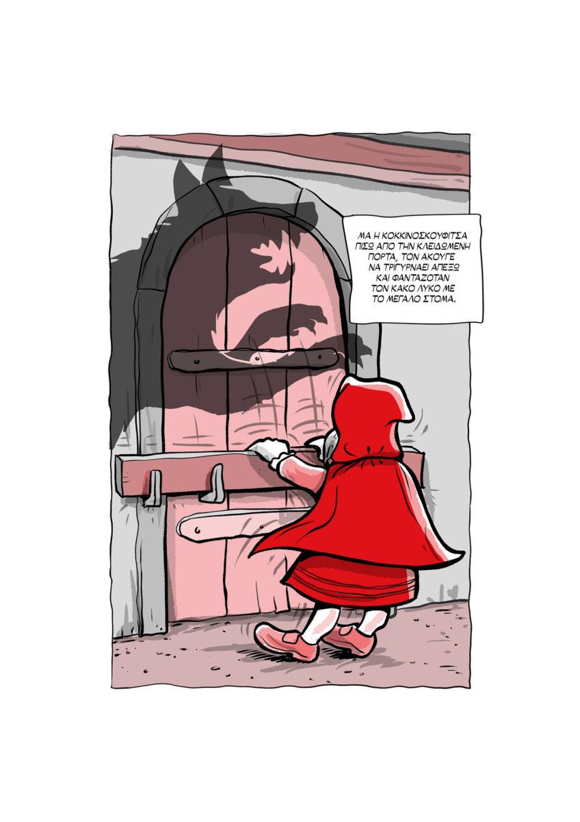 Από το graphic novel του Soloup, «Ο Συλλέκτης: έξι διηγήματα για έναν κακό λύκο».