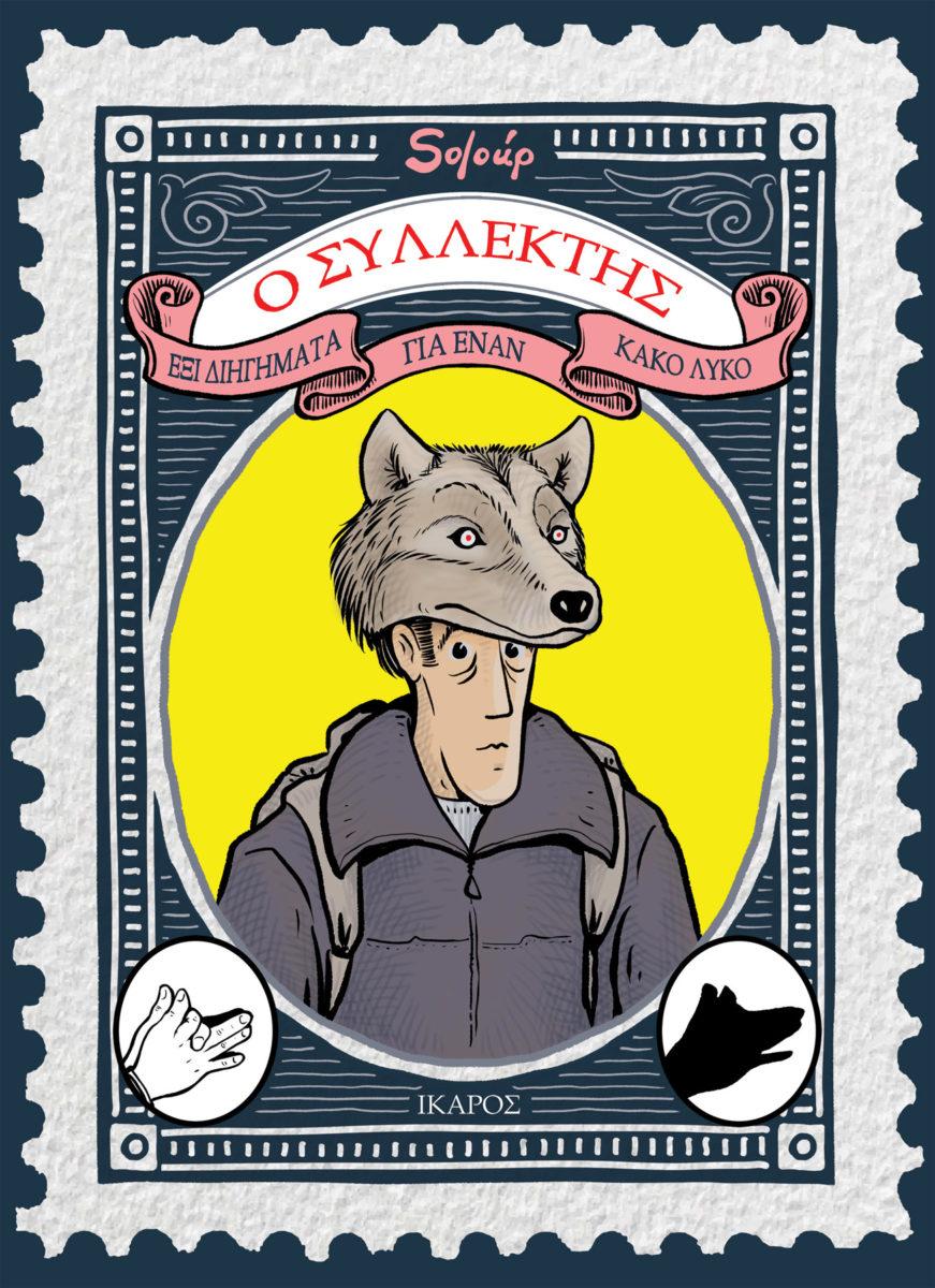 Soloup, «Ο Συλλέκτης: έξι διηγήματα για έναν κακό λύκο». Το εξώφυλλο της έκδοσης.