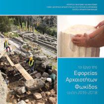 Το έργο της Εφορείας Αρχαιοτήτων Φωκίδος τη διετία 2016-2018