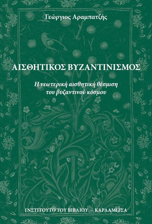 Γεώργιος Αραμπατζής, «Αισθητικός Βυζαντινισμός». Το εξώφυλλο της έκδοσης.