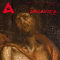 Το τεύχος 126 της «Αρχαιολογίας» είναι online