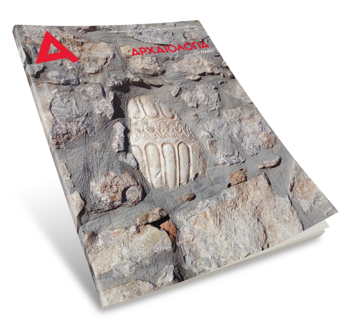 «Αρχαιολογία και Τέχνες», το εξώφυλλο του τεύχους 129.
