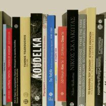 Το 6ο bazaar βιβλίων του Μουσείου Μπενάκη