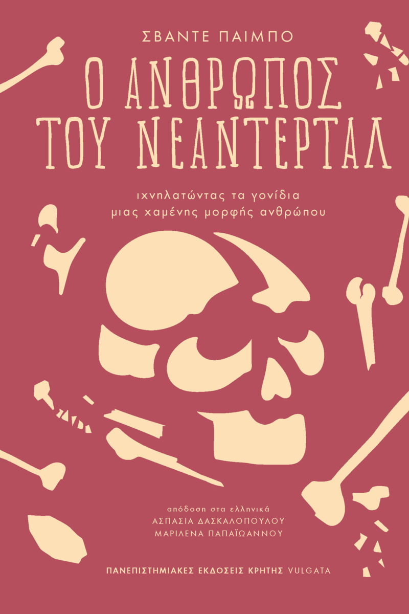 Σβάντε Παίμπο, «Ο άνθρωπος του Νεάντερταλ. Ιχνηλατώντας τα γονίδια μιας χαμένης μορφής ανθρώπου». Το εξώφυλλο της έκδοσης.