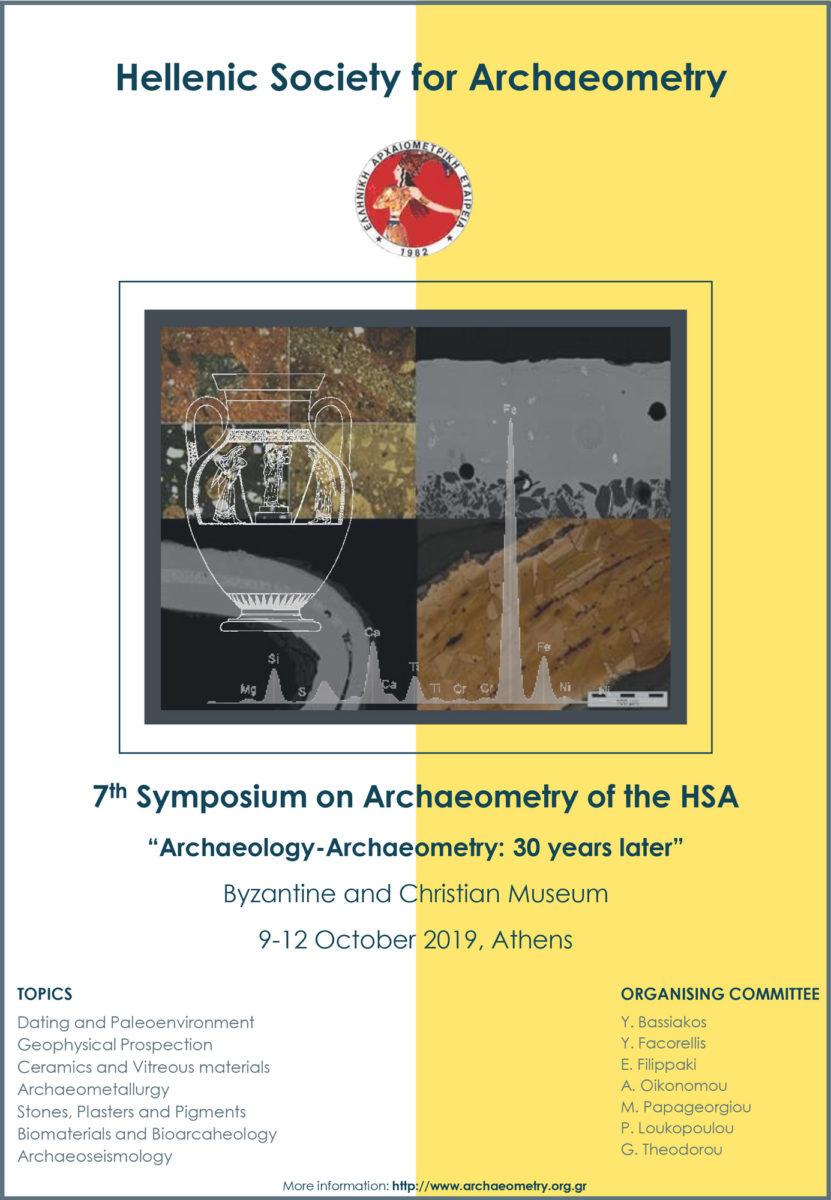 Το 7ο Συμπόσιο Αρχαιομετρίας της Ελληνικής Αρχαιομετρικής Εταιρείας έχει τίτλο«Αρχαιολογία-Αρχαιομετρία: 30 χρόνια μετά».