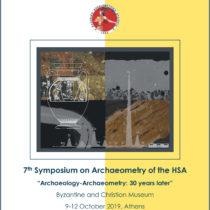 Το 7ο Συμπόσιο Αρχαιομετρίας