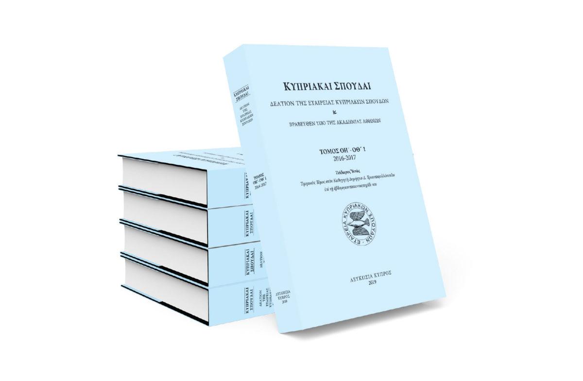 Το αφιέρωμα εντάσσεται σε τέσσερα επιμέρους τεύχη των περίπου 400 σελίδων το καθένα.