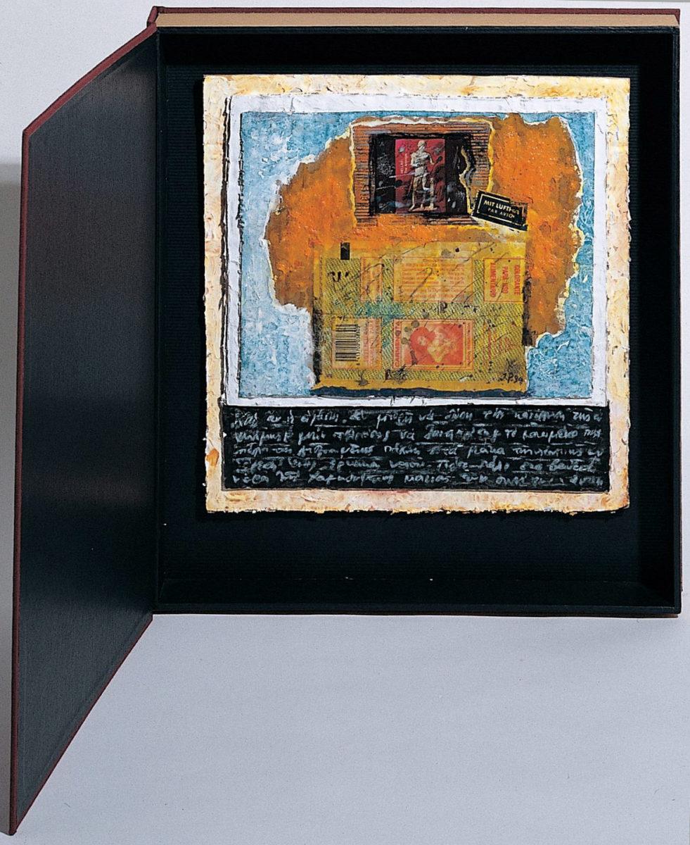 Έργο του Γιάννη Ψυχοπαίδη από την έκθεση «Το Αλφάβητο - Αρχαϊκό Παλίμψηστο».